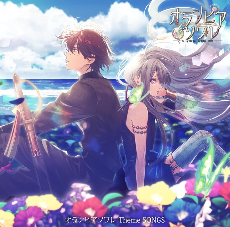 【主題歌】ゲーム オランピアソワレ Theme SONGS