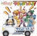 【サウンドトラック】TV 探偵歌劇ミルキィホームズTD OST サウンドトラック!の画像