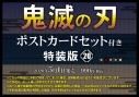 【コミック】鬼滅の刃(20) ポストカードセット付き特装版の画像