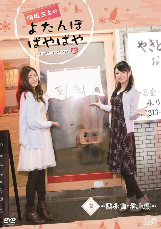 【DVD】明坂三上のよたんぼぱやぱや 二盃目