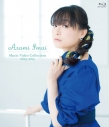 【Blu-ray】今井麻美/Music Video Collection 2013~2015の画像