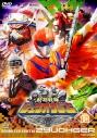 【DVD】TV スーパー戦隊シリーズ 動物戦隊ジュウオウジャー VOL.10の画像