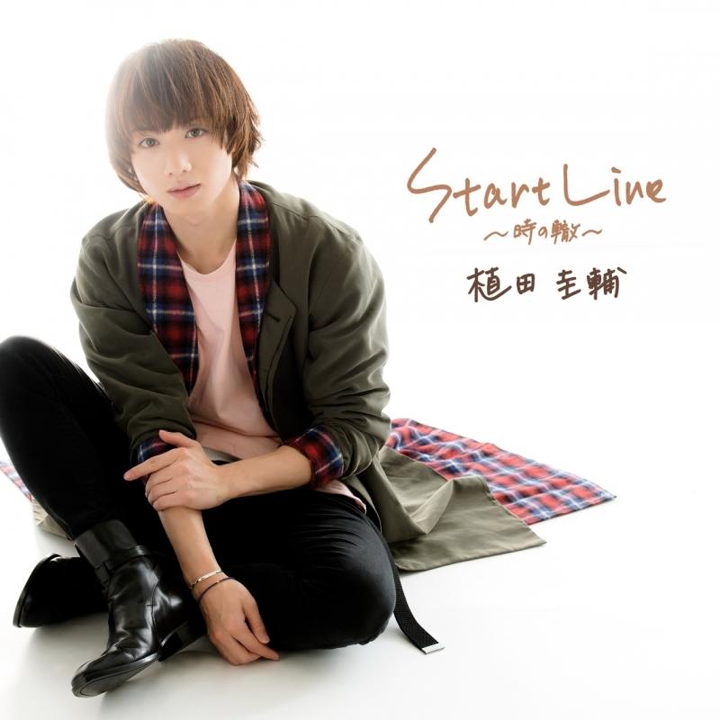 【マキシシングル】植田圭輔/START LINE ~時の轍~ Beginner ver.