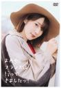 【DVD】内田真礼/まあや、フランスに行ってきましたっ!!の画像
