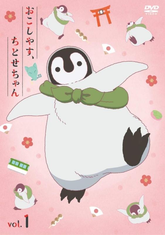 【DVD】TV おこしやす、ちとせちゃん Vol.1 通常版