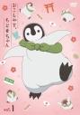 【DVD】TV おこしやす、ちとせちゃん Vol.1 通常版の画像