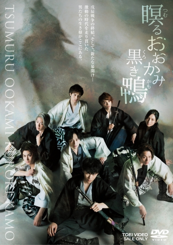 【DVD】舞台 瞑るおおかみ黒き鴨