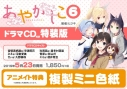 【コミック】あやかしこ(6) ドラマCD付き特装版の画像