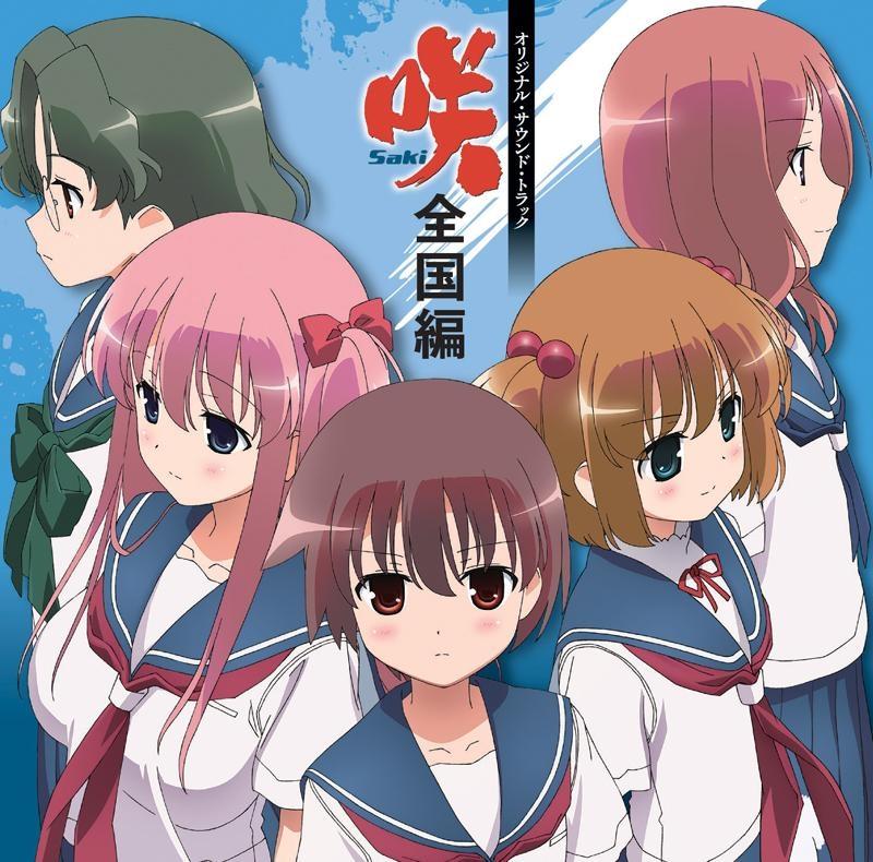 【サウンドトラック】TV 咲-Saki-全国編 オリジナルサウンドトラック