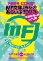 【DVD】下田麻美と江口拓也のMF文庫Jラジオあらいぶ!! DVD拡張販売の旅in九州の画像