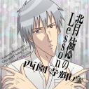 【キャラクターソング】学園ハンサム キャラクターソング vol.2 西園寺輝彦の画像