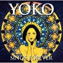 【アルバム】高橋洋子/YOKO SINGS FOREVERの画像