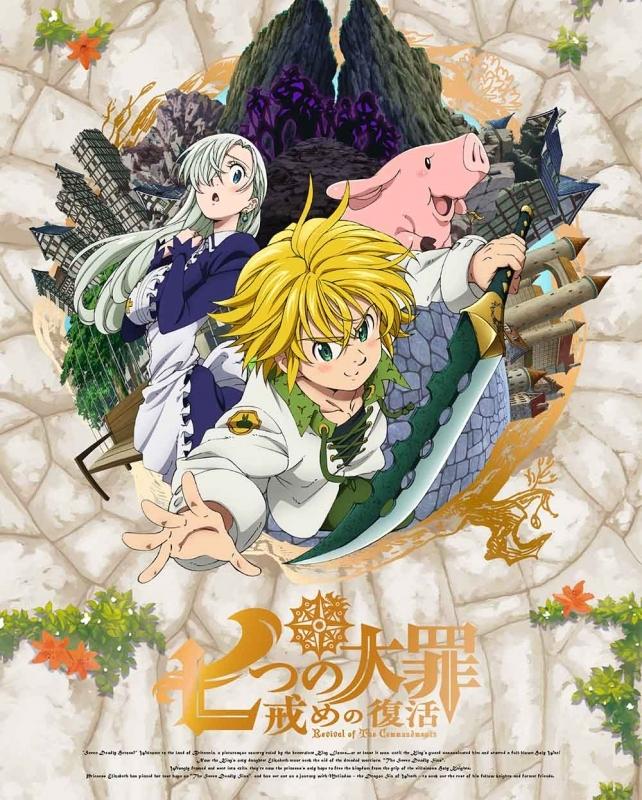 【Blu-ray】TV 七つの大罪 戒めの復活 1 完全生産限定版