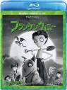 【Blu-ray】映画 フランケンウィニー (2枚組/デジタルコピー付き)の画像
