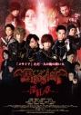 【DVD】映画 メサイア-深紅ノ章-の画像