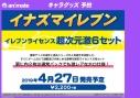 【グッズ-カード】特価 イナズマイレブン イレブンライセンス超次元激6セットの画像