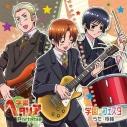 【主題歌】PSP版 学園ヘタリア Portable OP「学園☆フェスタ」/枢軸バンドの画像