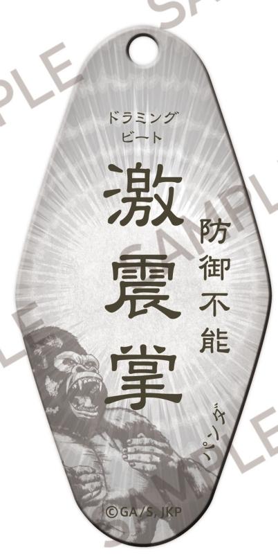 呪術廻戦 モーテルキーホルダー ~呪~ 激震掌_0