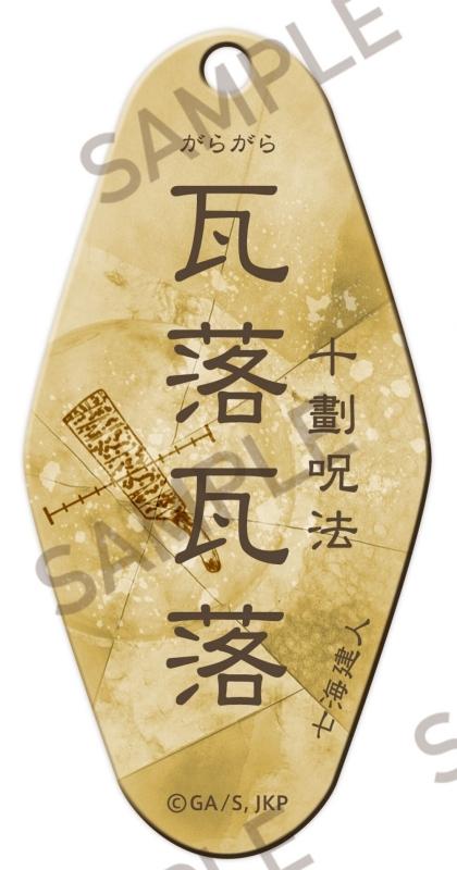 呪術廻戦 モーテルキーホルダー ~呪~ 瓦落瓦落_0