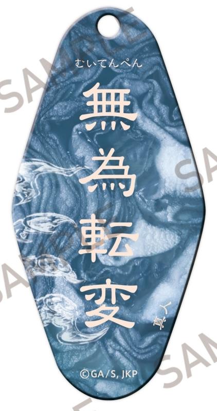 呪術廻戦 モーテルキーホルダー ~呪~ 無為転変_0