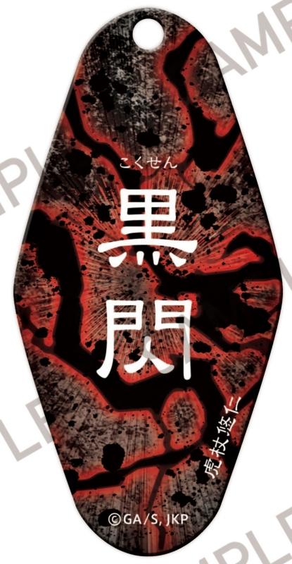 呪術廻戦 モーテルキーホルダー ~呪~ 黒閃_0