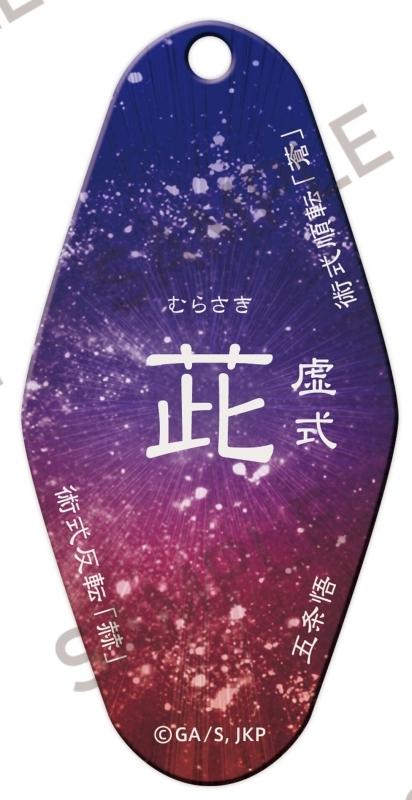 呪術廻戦 モーテルキーホルダー ~呪~ 茈_0