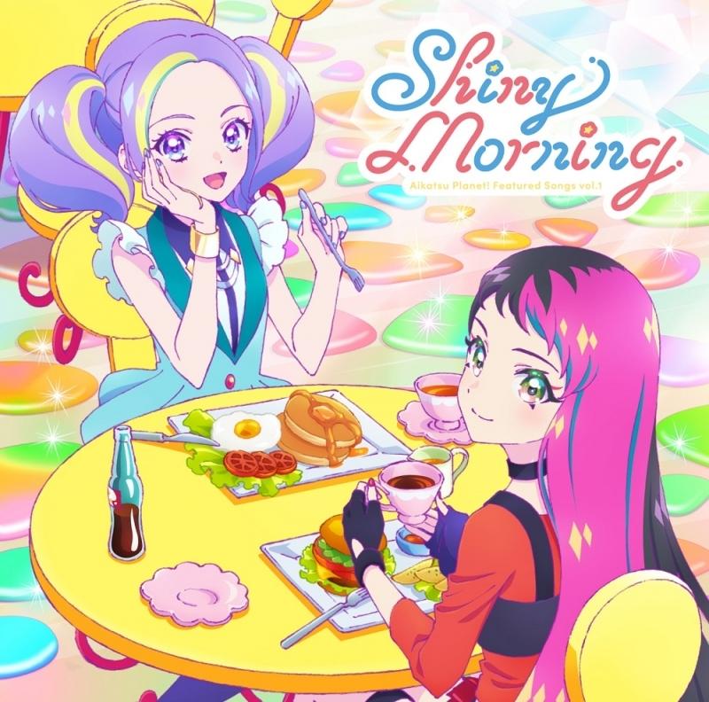 【主題歌】TV アイカツプラネット! 挿入歌シングル1「Shiny Morning」/STARRY PLANET☆