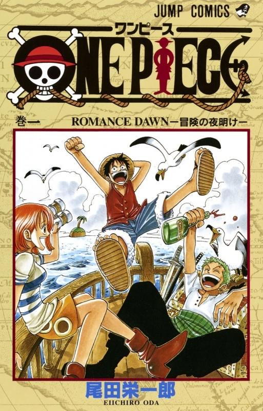 【コミック】ONE PIECE-ワンピース-(1)