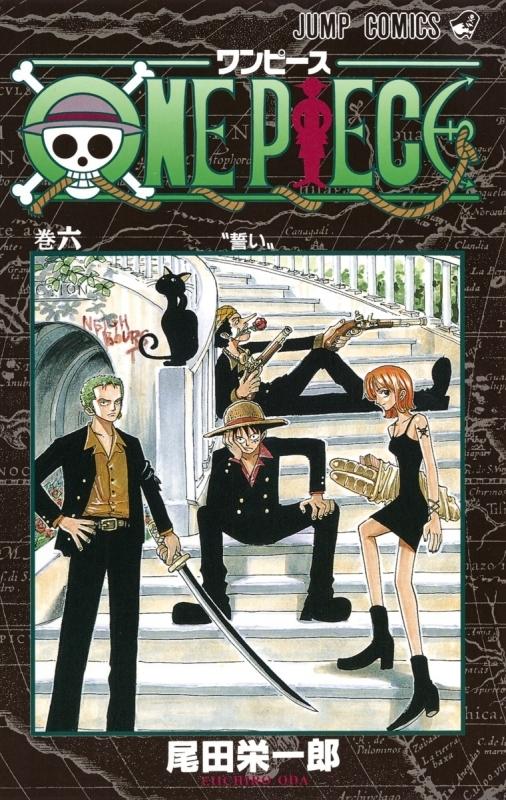 【コミック】ONE PIECE-ワンピース-(6)