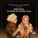 【アルバム】ClassicaLoid presents ORIGINAL CLASSICAL MUSIC No.6の画像