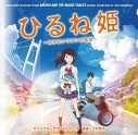 【サウンドトラック】映画 ひるね姫 オリジナルサウンドトラックの画像
