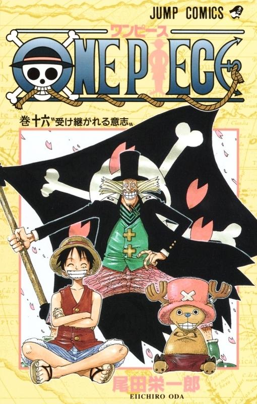 【コミック】ONE PIECE-ワンピース-(16)