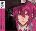 【キャラクターソング】VAZZROCK bi-colorシリーズ12 名積ルカ-morganite- (CV.河本啓佑)の画像