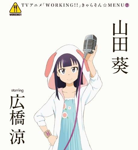 【キャラクターソング】TV WORKING!! きゃらそん☆MENU 7 山田葵 starring 広橋涼