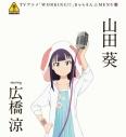 【キャラクターソング】TV WORKING!! きゃらそん☆MENU 7 山田葵 starring 広橋涼の画像
