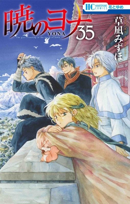 【コミック】暁のヨナ(35) 通常版