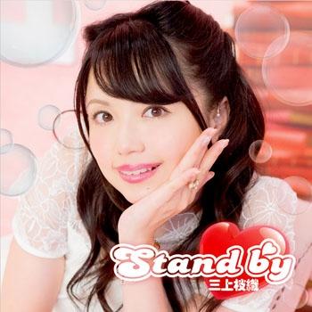 【主題歌】ラジオ 三上枝織のみかっしょ! テーマ「Stand by」/三上枝織 通常盤