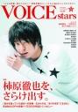 【ムック】VOICE STARS Vol.5の画像