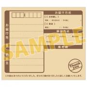 アニメイトオリジナルノンキャラグッズ『サンキューメモ 』A(伝票ver.)