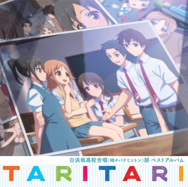 【アルバム】TV TARI TARI 白浜坂高校合唱(時々バドミントン)部ベストアルバム