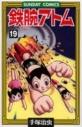 【コミック】鉄腕アトム(19)の画像