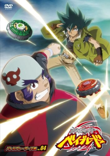 【DVD】TV メタルファイト ベイブレード バトルブレーダーズ編 Vol.4
