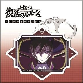 【グッズ-キーホルダー】コードギアス 復活のルルーシュ アクリルキーホルダー ルルーシュ【AnimeJapan2020】