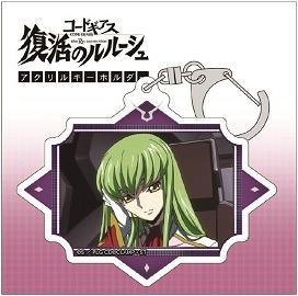 【グッズ-キーホルダー】コードギアス 復活のルルーシュ アクリルキーホルダー C.C.【AnimeJapan2020】