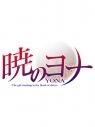 【Blu-ray】TV 暁のヨナ 8の画像