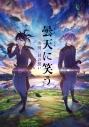 【DVD】劇場版 曇天に笑う 外伝 ~決別、犲の誓い~の画像