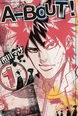 【コミック】A-BOUT!(1)