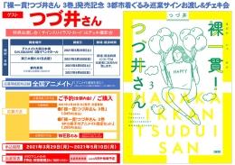 「裸一貫!つづ井さん 3巻」発売記念 3都市着ぐるみ巡業サインお渡し&チェキ会画像