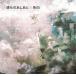 TV ブラック★ロックシューター ED「僕らのあしあと」収録 両Aシングル「告白/僕らのあしあと」/supercell 通常盤B