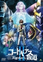 【DVD】劇場版 コードギアス 反逆のルルーシュ II 叛道の画像